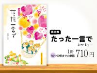 第四巻「たった一言で」【50〜99部】