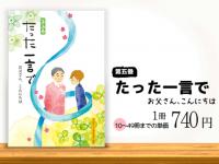 第五巻 たった一言で【10〜49部】