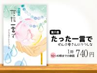 第六巻 たった一言で【10〜49部】