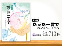 第六巻 たった一言で【50〜99部】