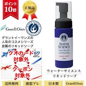 グラントイーワンズ ウォーターサイエンス リキッドソープ(洗顔 防腐剤なし安心安全)Quoカード対象外