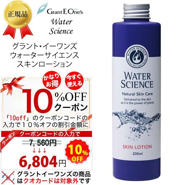グラントイーワンズ ウォーターサイエンス スキンローション(化粧水 防腐剤なし安心安全)1500円Quoカード