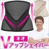 Vアップシェイパー・ネオ 男女兼用 加圧 着圧 ダイエット (メーカー公認の正規品 )5千円毎に500ポイントプレゼント