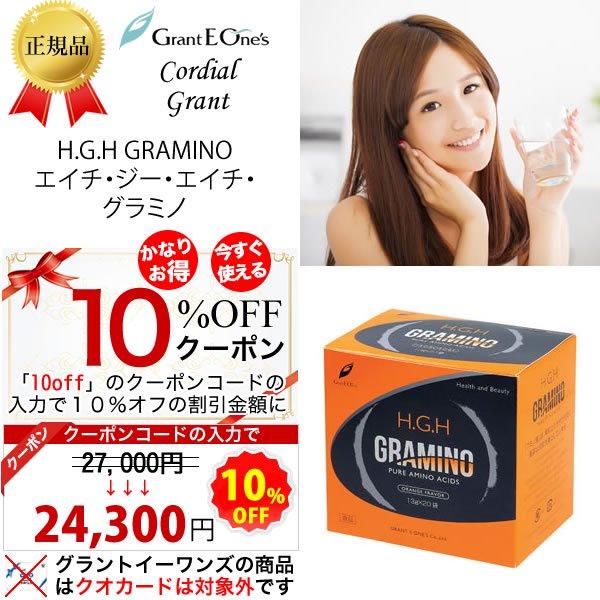 グラントイーワンズH.G.H GRAMINOエイチ・ジー・エイチ・グラミノ(ベストバランスアミノ酸)5500円Quoカード