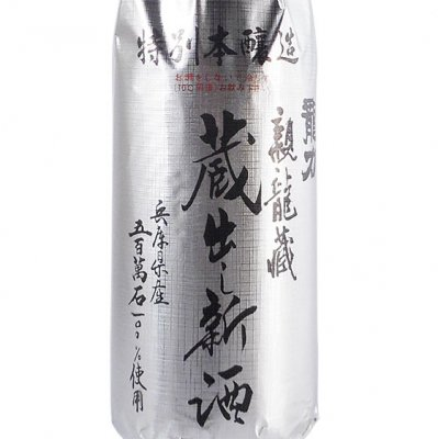 龍力 特別本醸造 蔵出し新酒 1800ml