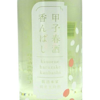 甲子 きのえね 春酒香んばし 純米大吟醸...