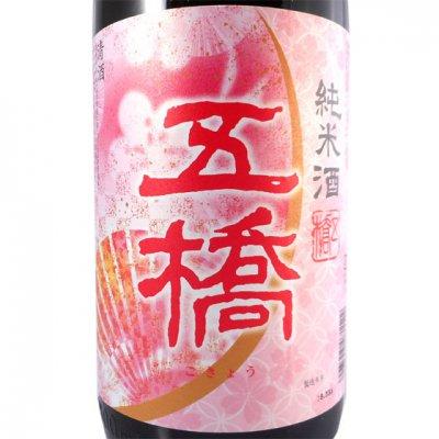 五橋 純米酒 春ラベル 1800ml