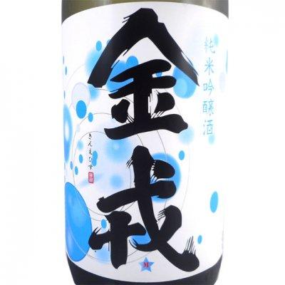 金戎 純米吟醸 無濾過生原酒 夏酒 1800ml