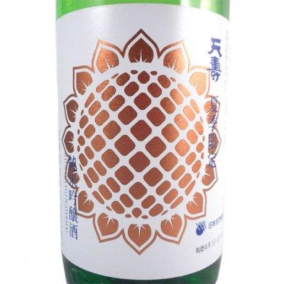天寿 夏の純米吟醸 1800ml