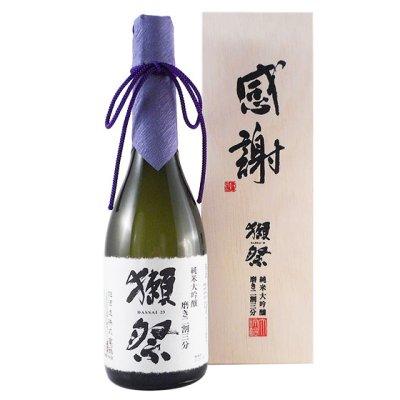 獺祭 純米大吟醸 磨き2割3分 「感謝」木箱入り 720ml