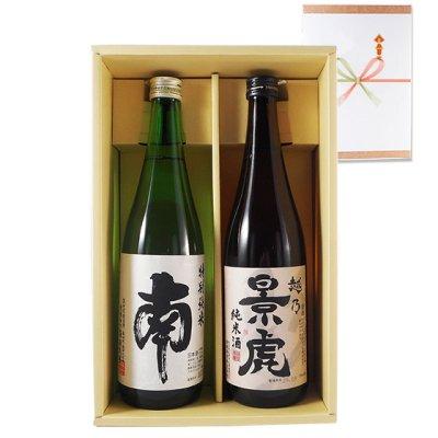 日本酒 飲み比べ純米酒セット 南 特別純...
