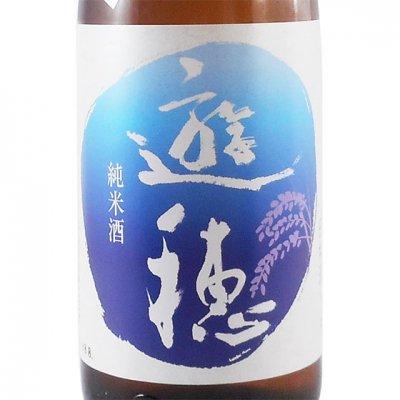 遊穂 ゆうほのあお 純米酒 1800ml