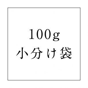 100g小分け袋