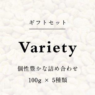 【ギフトセット】バラエティセット