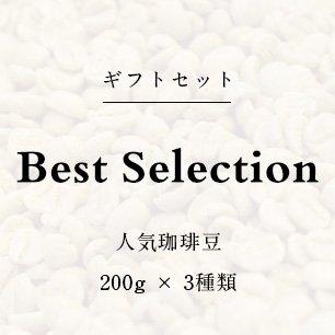 【ギフトセット】ベストセレクション