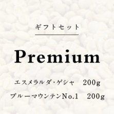 【ギフトセット】プレミアムセット