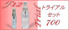 スキンケア用アルカリ電解水トライアルセットF12
