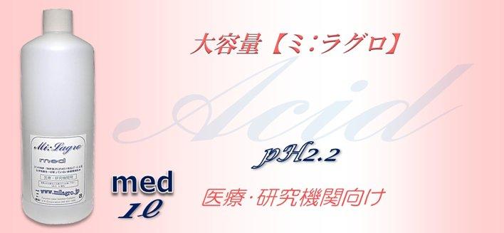 med22-1 スキンケア用強酸性水 pH2.2