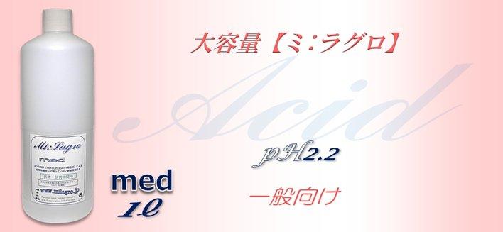 med22-1 ミ:ラグロ スキンケア美肌水 pH2.2