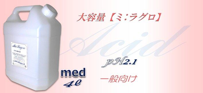 med21-4 ミ:ラグロ スキンケア美肌水 pH2.1