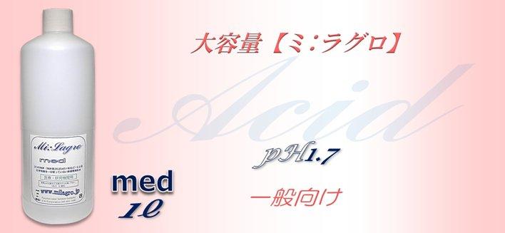 med17-1 ミ:ラグロ スキンケア美肌水 pH1.7