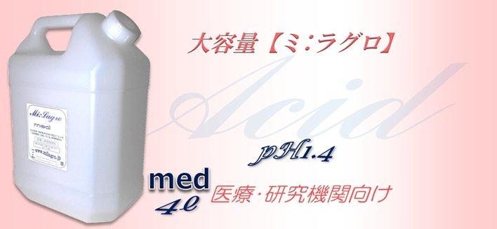 med14-4 スキンケア用強酸性水 pH1.4