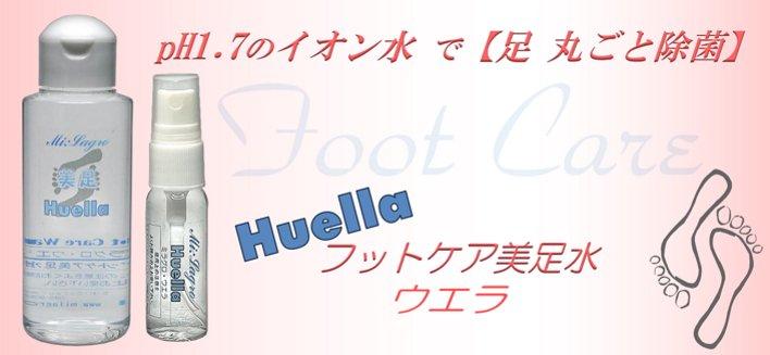 フットケア Huella《ウエラ》