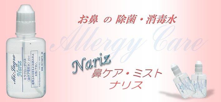 鼻ケア Nariz《ナリス》