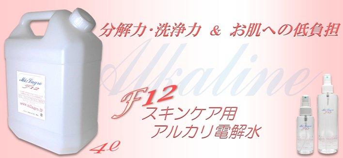 F12《スキンケア用アルカリ電解水》4L