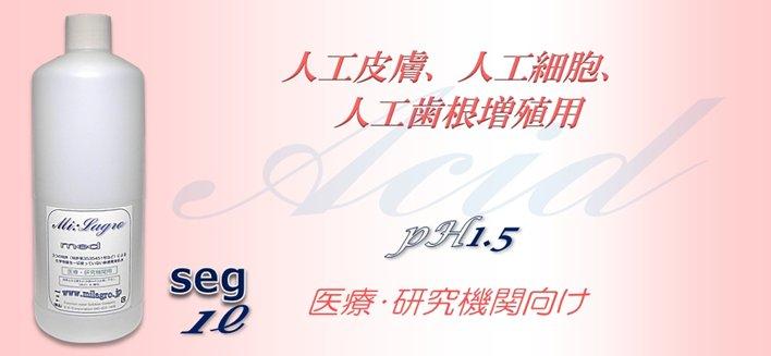 seg15-1k 医療用強酸性水 pH1.5