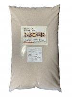 平成29年度産 玄米ふさこがね10kg