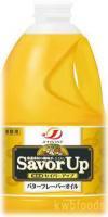 バターフレーバーサラダ油 1350ml (常温便)