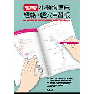 小動物臨床経絡・経穴自習帳