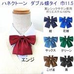 小型サテンスクールリボン ハネクトーン 巾11.5