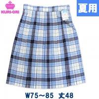 制服 スカート 夏用 オフ白×サックスチェック W75/W80/W85 丈48 膝上丈 KURI-ORIクリオリ