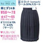 富士ヨットkomachi 紺セーラー服と同素材のスカート W57〜78 【日本製】