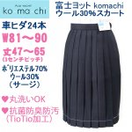 富士ヨットkomachi 紺セーラー服と同素材のスカート・大きいサイズ 抗菌消臭ウール30%丸洗いOK 【日本製】