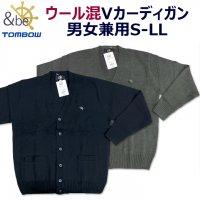 新着★スクールカーディガン★&be(アンビー)暖かいウール混6ゲージVネック★トンボ学生服