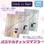 <img class='new_mark_img1' src='https://img.shop-pro.jp/img/new/icons29.gif' style='border:none;display:inline;margin:0px;padding:0px;width:auto;' />Candy Sugar(キャンディシュガー)パステルチェックマフラー