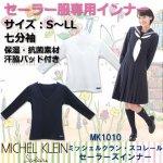 【S~LL】セーラー服 インナー セーラーズニット 七分袖(長袖用)ミッシェルクランスコレール