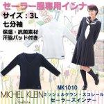 【3Lサイズ】セーラー服 インナー セーラーズニット 大きいサイズ 七分袖(長袖用)ミッシェルクランスコレール