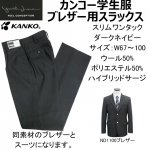 <img class='new_mark_img1' src='//img.shop-pro.jp/img/new/icons1.gif' style='border:none;display:inline;margin:0px;padding:0px;width:auto;' />制服スラックス濃い濃紺(ダークネイビー)ワンタックスリム★カンコー 撥水撥油ハイブリッドストレッチ