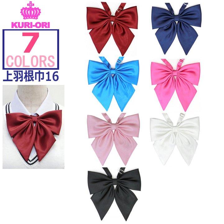 KURI-ORIサテンデカリボン(巾16)