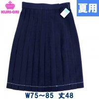 <img class='new_mark_img1' src='https://img.shop-pro.jp/img/new/icons29.gif' style='border:none;display:inline;margin:0px;padding:0px;width:auto;' />【夏用】制服スカート★KURI-ORI(クリオリ) 【紺無地】W75〜85 丈48/54