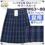 <img class='new_mark_img1' src='https://img.shop-pro.jp/img/new/icons29.gif' style='border:none;display:inline;margin:0px;padding:0px;width:auto;' />夏用 スカート 紺チェック 制服サマースカート W63〜80丈51トンボ学生服&be(アンビー)