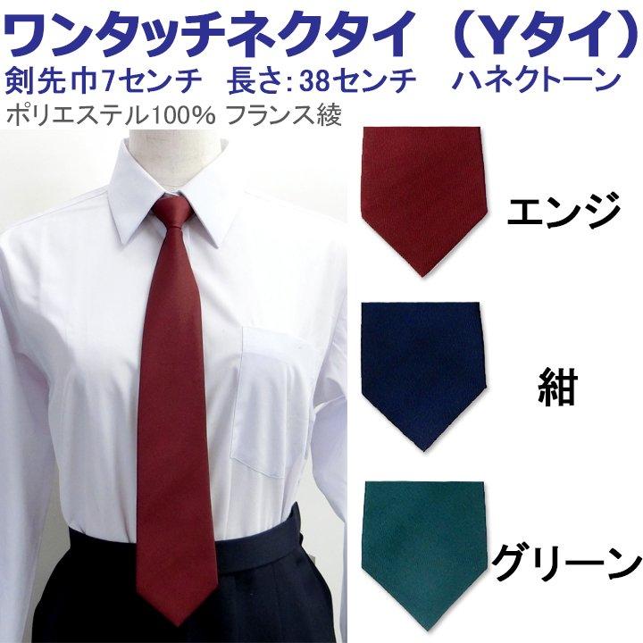 無地ワンタッチネクタイ(Yタイ)剣先巾7センチ 長さ38セ...
