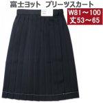 富士ヨット紺セーラー服9400と同素材のスカート大きいサイズ(W81〜100)車ヒダ24本