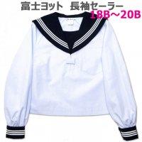 富士ヨットセーラー服【N-SL28B】夏用白セーラー服(紺衿・三本線)18B・長袖