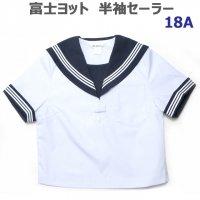 富士ヨットセーラー服【H-SL28】白セーラー服(紺衿・三本線)18号・A体・半袖