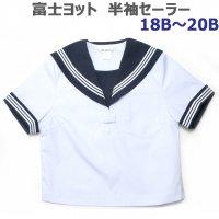 富士ヨットセーラー服 半袖 白身頃 紺衿 白三本線 大きいサイズ 18B/19B/20B【日本製】